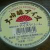 田野畑からアイスが届きました。