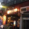 ラオス料理も食べれるタイ料理の店『サバイディー』阿佐ヶ谷店に行ってきました!