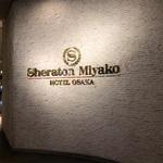 【宿泊記】シェラトン都ホテル大阪