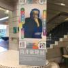 筒井康隆展(世田谷文学館)に行ってきた。開催期間10 月 6 日(土)~ 12 月 9 日(日)