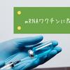 mRNA ワクチンに問題発生⁉️