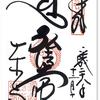 東寺の御朱印 〜何種類あって、いくついただけるのか? 東寺が上野にやってくる。