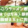 【大食い】とんこつラーメン専門店「八味(はちみ)豚骨」の「爆裂替え玉」に挑戦!