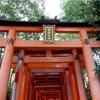 京都の休日②伏見稲荷神社でお花見?