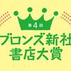 <募集!!>第4回・ブロンズ新社書店大賞