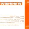 『季刊 労働者教育』№160