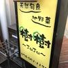神戸市北区中華料理☆樹樹〜JUJU〜