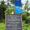 屋久島丼紀行 第34回 屋久島の五月晴れなるハワイアン