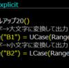【Excel VBA学習 #20】大文字/小文字変換をする