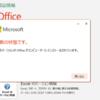 2021年03月の Microsoft Update (定例外) 2021-03-19