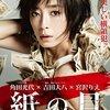 【映画感想】『紙の月』(2014) / 横領犯・宮沢りえが疾走します