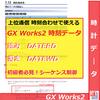 【中級編】PLC(シーケンサ)の時計(時刻)データ読み書き GX Works2-DATERD,DATEWDー