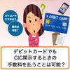 CICの開示はデビットカードでもできます!ただしすべてのカードが申請の対象ではありません。