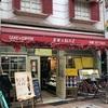 武蔵小山王様とストロベリーでいちごのショートケーキを食べました。
