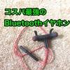 【コスパ最強】BluetoothイヤホンSoundPEATS Q12を使ってから普通のイヤホンを使えなくなった