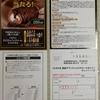 【20/07/31】サントリーBOSS堂島ロールが当たるキャンペーン【レシ/はがき】