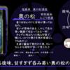 【木曜日の季節物】奥の松 特別純米にごり原酒 【FUKA🍶YO-I】