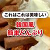 韓国風丼!!スパムと目玉焼きの簡単どんぶり!!