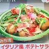 MOCO'Sキッチン 【もこみち流 イタリア風 ポテトサラダ】レシピ