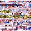 2018年を振り返る②【今年最後の挨拶編】