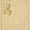 岩手 / 中央映画劇場 / 1944年 4月6日