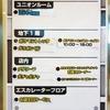 【告知】ポケモンセンタートウキョー「ポケモン☆キッズカーニバル」 (2014年3月8日(土)開催)