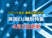 「交渉期間の延期もあり?」リミット迫る 通商交渉の行方 英国EU離脱特集