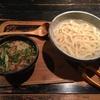 コシのあるうどん屋 山元麺蔵(京都)
