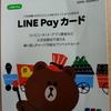 自分の口座で使えるクレジットカードを欲しかったから、LINE Payカードを買ってみた。