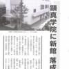 機関紙で平成の親鸞会を振り返る(2)
