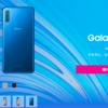 楽天モバイル、GalaxyA7もポイント還元で実質700円で機種購入可能 & 1年間無料