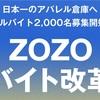 【ZOZOバイト革命】時給1,300円って割りに合う?