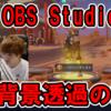 OBS Studioで顔出しゲーム配信の背景を透過する方法