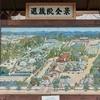 妙心寺の蓮池(京都府京都)