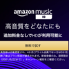 「Amazon Music HD」、日本でも追加料金なしで利用可能に