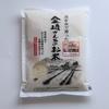 皇室献上米 金崎さんちのお米コシヒカリ1kg 飯山産