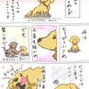 犬の多頭飼い暮らし漫画:第1話「いなりちゃん」