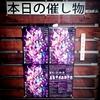 【舞台】女体シェイクスピア008『艶情☆夏の夜の夢』
