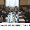 【ニュース】麻生氏のG20出席に反対する野党ってのがヤバい