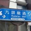 パワースポット(749)九頭竜神社(多摩市)