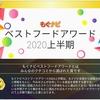 Pasco国産小麦シリーズ【もぐナビベストフードアワード2020上半期/菓子パンカテゴリ2位】