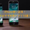 iPhone使い必見!無料おすすめ神アプリ12選!!