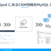 ELTツールのCDataSyncでHubSpotからMySQLへのデータ同期をやってみよう