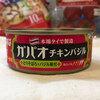 スパイシー過ぎず食べやすいガパオチキンバジルの缶詰【ガパオチキンバジル/いなば食品】