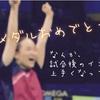 【リオ五輪】試合後のインタビュアーが上手くなってる!〜卓球女子のインタビュー動画全部見れます!