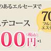エルセーヌの体験は500円でできる!ネット申し込みでワンコイン500円でエステフルコース堪能!痩身エステで体のむくみ解消しよう