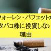 ウォーレン・バフェットがタバコ株に投資しない理由