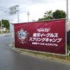 【沖縄キャンプ】金武町ベースボールスタジアム(楽天イーグルス)へ路線バスで行ってみる