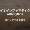 pythonでバイオインフォマティクス - VCFファイルを扱う