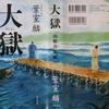 葉室麟『大獄 西郷青嵐賦』を読む。維新前夜の西郷吉之助(隆盛)、いま必読の歴史小説。